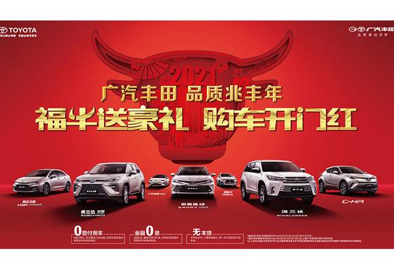 中山庆丰汉兰达售23.98万起享优先提车