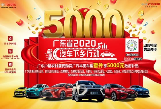 廣東省2020年下鄉補貼公告 買廣汽豐田車可以又再省5000元