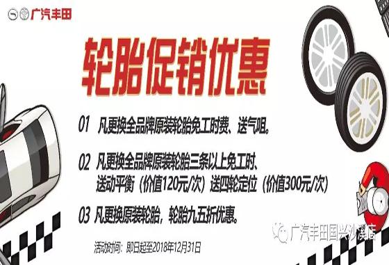 国兴沙溪店——约惠酷夏 轮胎促销优惠开始啦