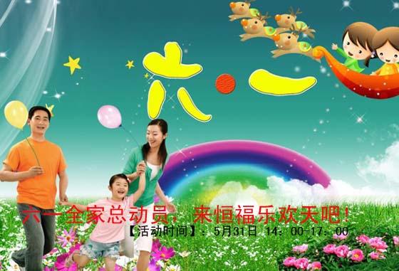 """揭阳恒福邀您参与""""六一节""""全家总动员!"""