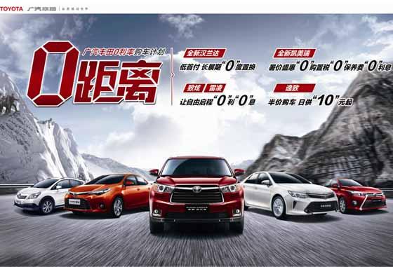7月11日-7月12日 广汽丰田全系盛惠0距离购车计划