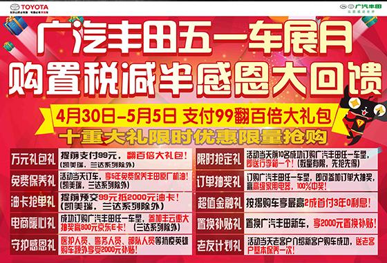 廣汽豐田五月車展月 購置稅減半補貼
