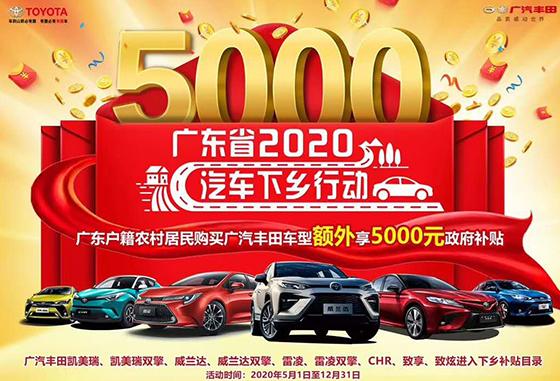 重磅消息 2020汽車下鄉 買車再省5000元