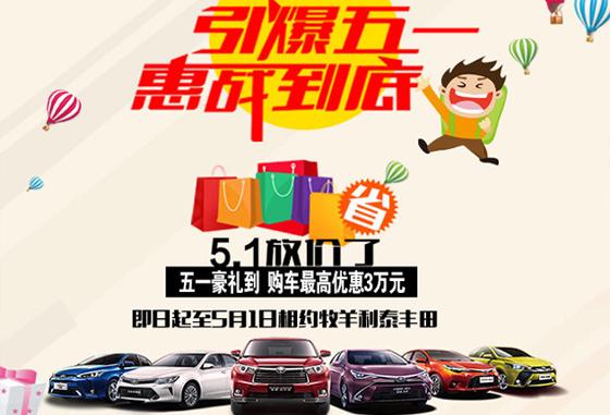5.1利泰丰田厂家直销会低价风暴请接招