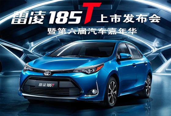 【年中大促】雷凌185T上市发布会暨汽车嘉年华