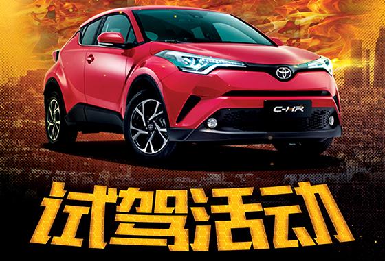 云浮利泰豐田C-HR專場試駕會火熱開啟!