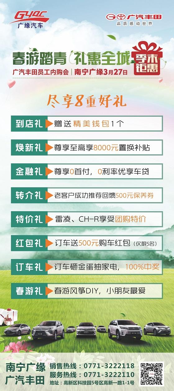 广缘广丰丨春游踏青礼惠全城—广汽丰田员工内购会与您相约春天~