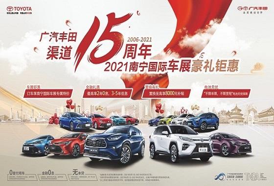 广缘广丰丨2021第十届南宁国际车展D5-2展位,展厅钜惠同步享