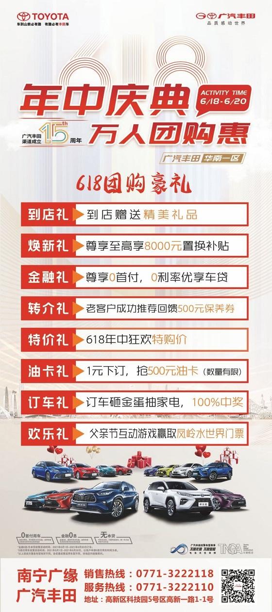 广缘广丰丨618年中庆典,万人团购惠618—购车抢油卡
