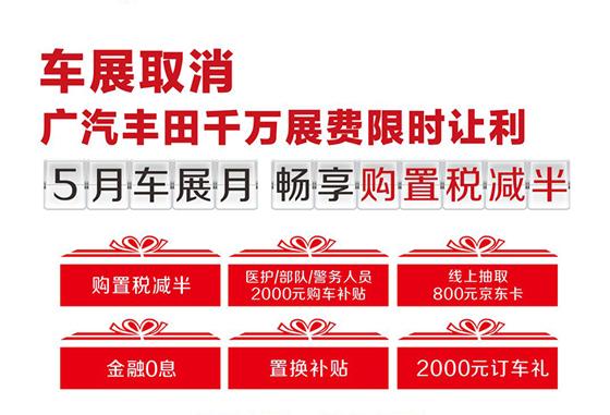 车展取消--广汽丰田千万展费限时让利