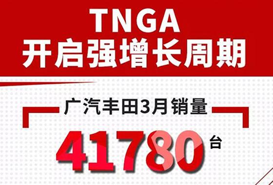 TNGA开启强增长周期,凯8一季度销量增长22%!