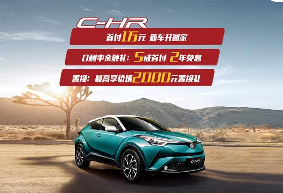 丰田C-HR钜惠6000元 欢迎莅临赏鉴