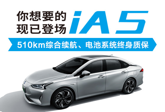 廣汽豐田iA5歡迎垂詢 售16.98萬起