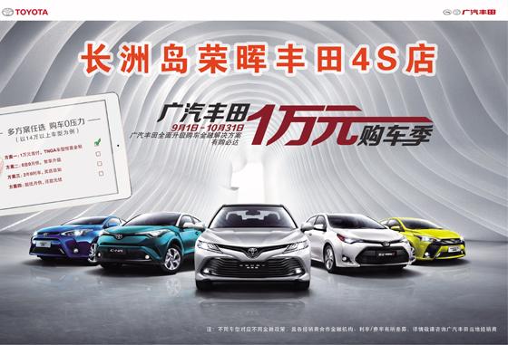 广汽丰田1万元购车季活动盛大开启