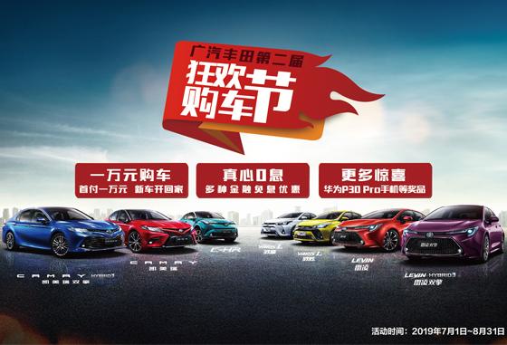 廣汽豐田-第二屆狂歡購車節 沒禮不行
