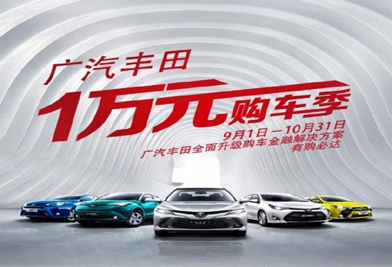 广汽丰田1万元购车季,想要就现在