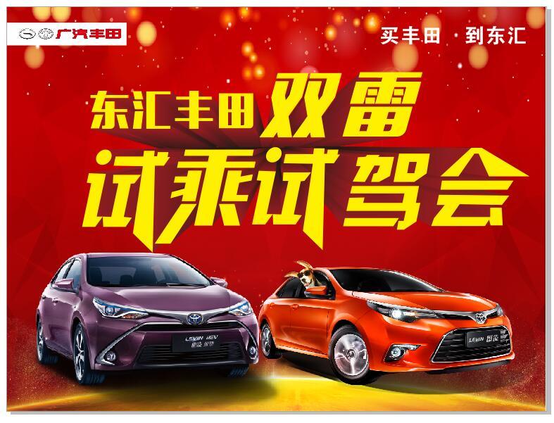 东汇丰田请你周末免费试乘试驾!