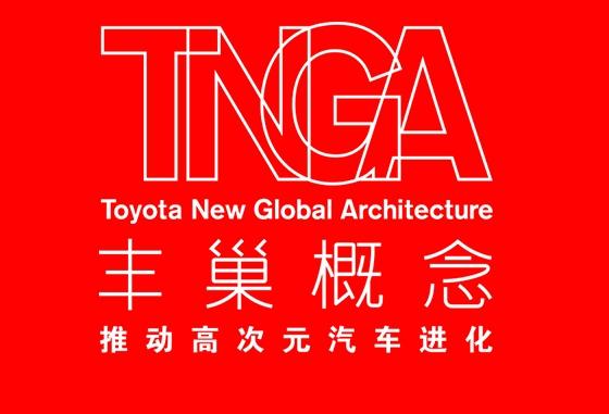 #没什么了不起# TNGA只是为了制造更好的汽车