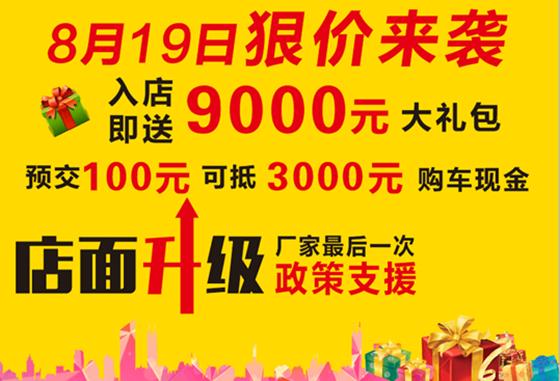 东汇丰田店面改造 6重优惠同步升级中