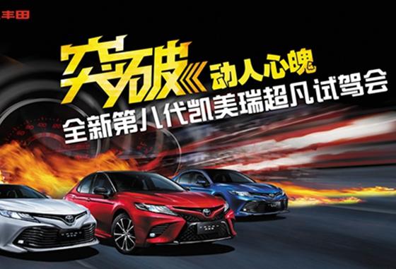 东汇丰田全新第八代凯美瑞周末深度试驾会,等你来驾!