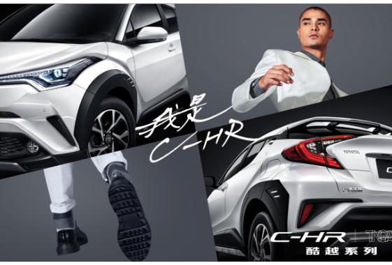 7月15日-19日,C-HR实车到店,请跟我来!