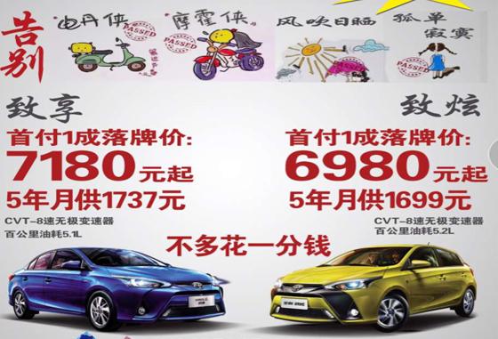 致享 首付1成仅需7180元 圆你汽车梦