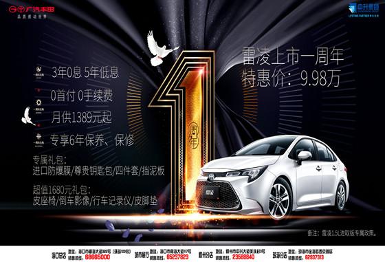 雷凌上市一周年 特惠9.98万 专享礼遇