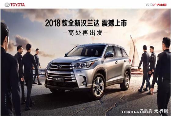 广汽丰田汉兰达购车疯狂季火爆抢购中