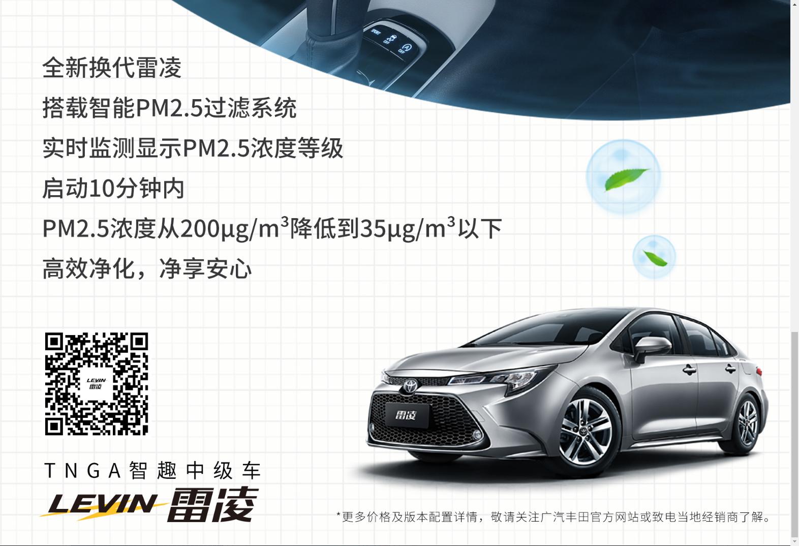 全新换代雷凌,搭载PM2.5过滤系统,高效净化,净享安心