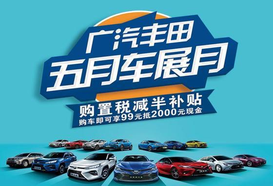 政府有補貼  廣汽豐田再加碼 重慶區域推出5月九重禮惠益客戶