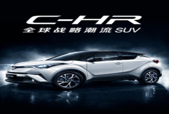 2018款丰田C-HR订金5000元 朔龙丰田接受预订