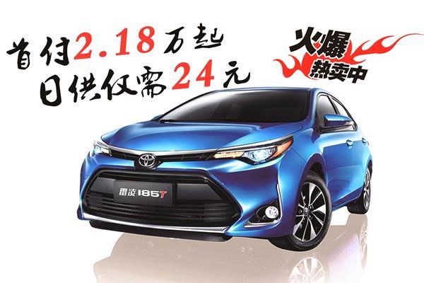 广汽丰田雷凌185T直降1.8万元