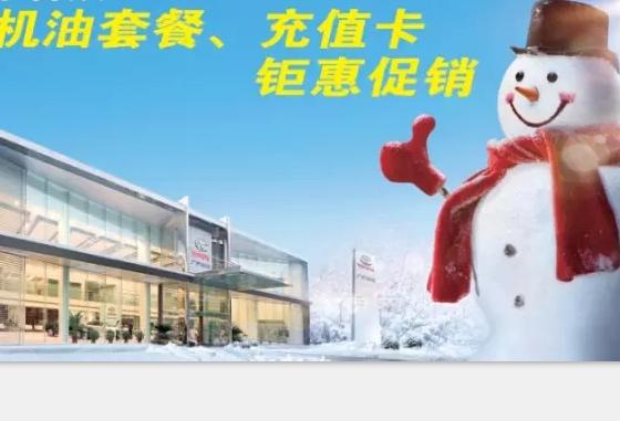 【广丰四达】冬天爱车保养,居然有这么多省钱的方法!
