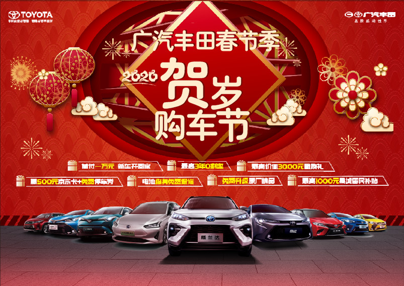 【自贡四达】广汽丰田2020贺岁迎新购车节,重磅来袭!