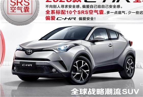 丰田C-HR让利高达6000元 欢迎垂询