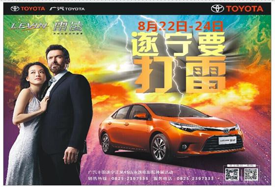 """8月22-24日 遂宁在线快3计划打""""雷""""啦!"""