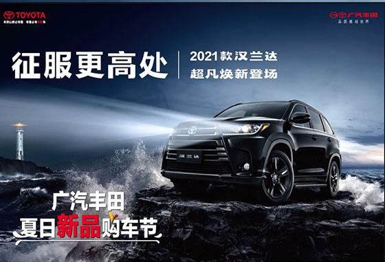 丰田汉兰达硬派SUV欢迎试乘试驾