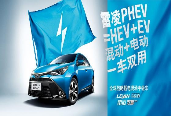 雷凌双擎E+平价销售20.38万起 欢迎垂询