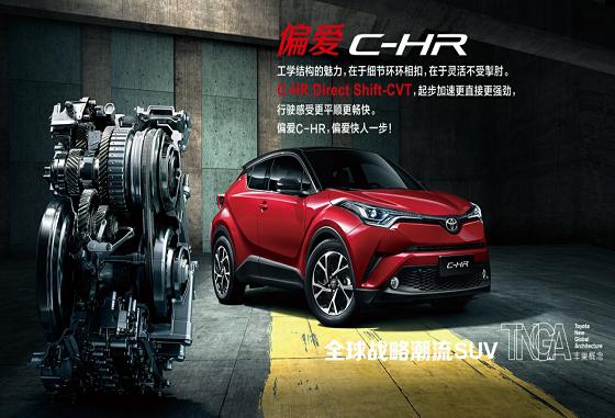 丰田C-HR让利高达0.8万 欢迎垂询