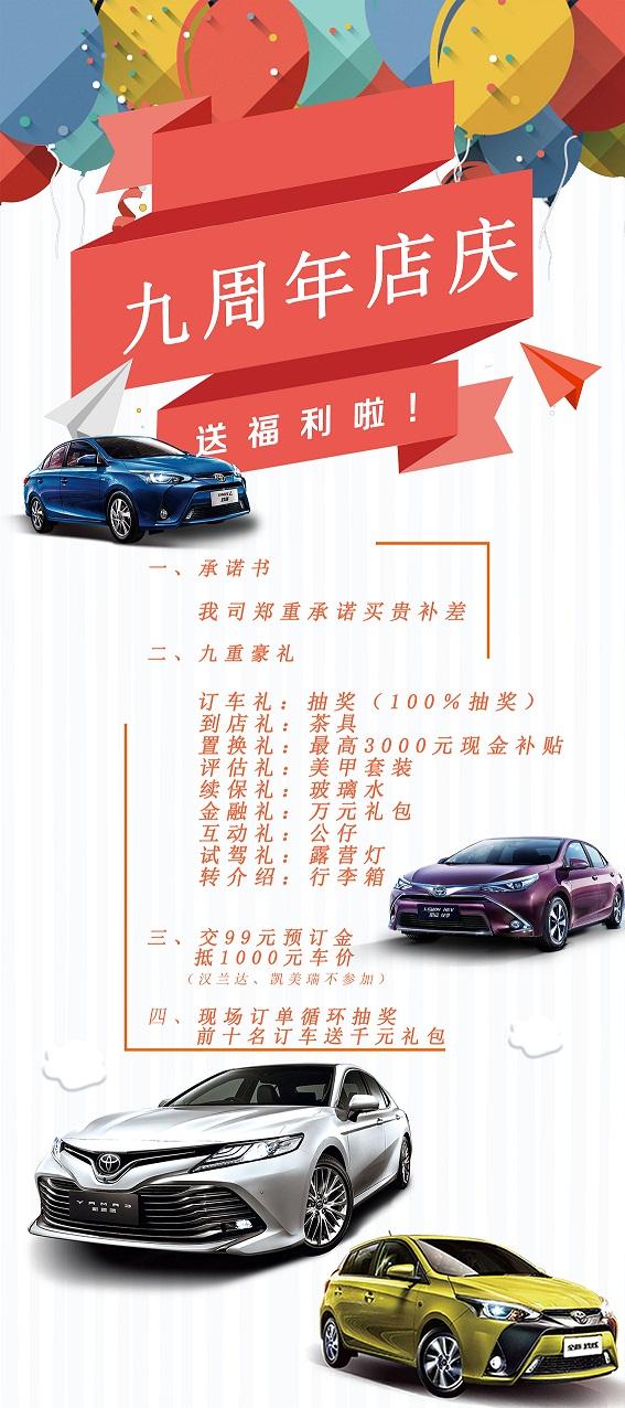 九周年店庆 ——暨厂家国际车展直销会