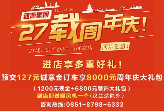 通源集团27周年庆 ——大发彩票网—大发快三吧感恩盛惠暨iA5上市品鉴会
