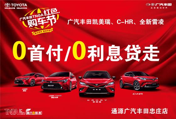 """廣汽豐田TNGA紅色購車節  參加 """"紅色購車節""""釣魚游戲,  有機會贏取華為P30 Pro、"""