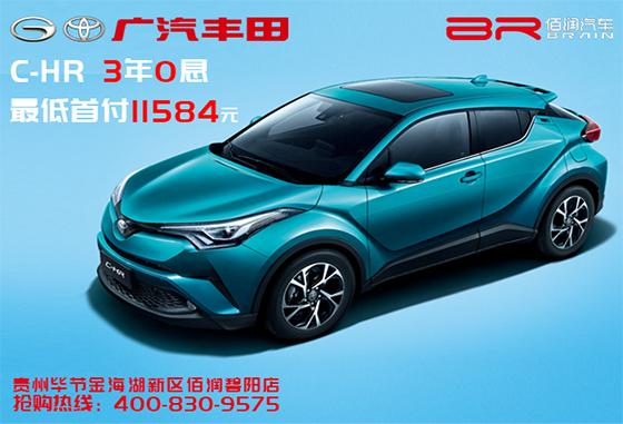 豐田C-HR讓利促銷中 現優惠高達8000元