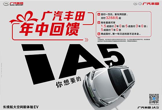 丰田iA5纯电动节能 动力强限时优惠1万元