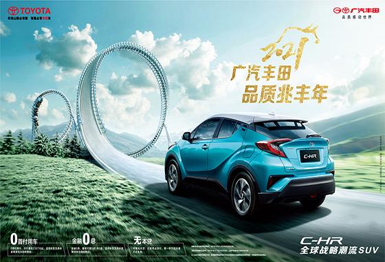 丰田C-HR全系热销中 限时优惠达8000元
