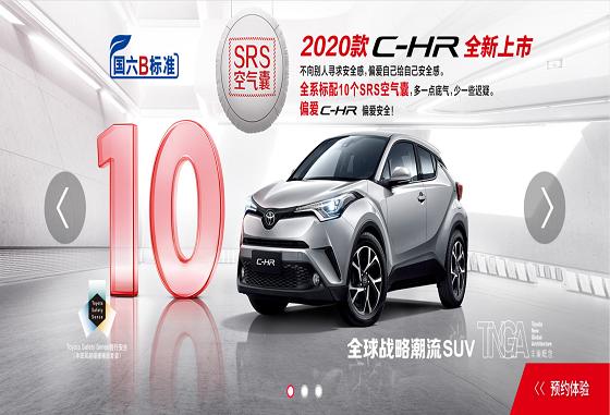 丰田C-HR全系热销中 限时优惠达5000元
