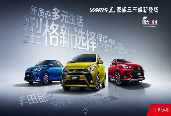 YARiS L 致享热销中 购车降1.2万