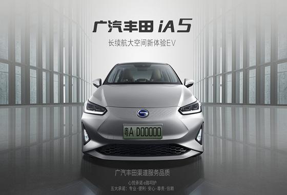 广汽丰田iA5限时优惠 让利高达5000元