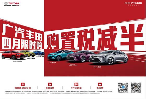 广汽丰田 购置税减半活动限时开启