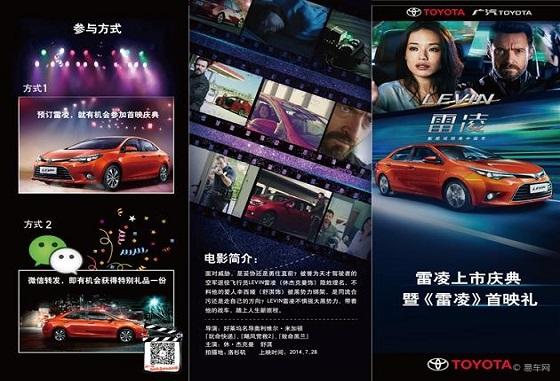 世堡丰田邀您参与7月28日雷凌上市庆典暨《雷凌》首映礼